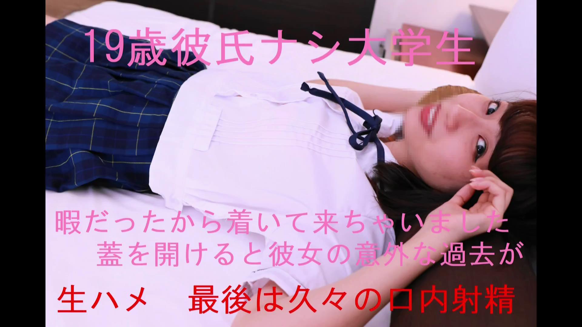 FC2-PPV-1623913 ナンパでついて来たショートカットが似合う19歳美少女には意外な過去が・・・生ハメ口内射精でご馳走様 特典付