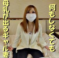【無修正x21歳若妻】第11弾 人妻で母乳の出る(仮名)千尋21歳~秘蔵映像~
